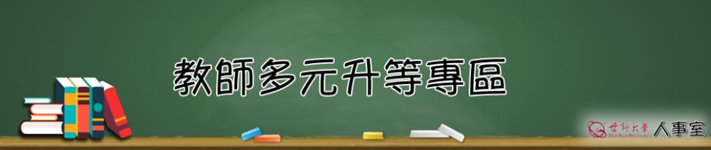 教師多元升等專區